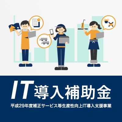 【IT導入補助金】第三次公募のお知らせ
