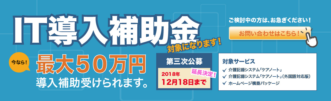 http://allwinsys.co.jp/blog/2018/11/19/itsubsidy3-1/