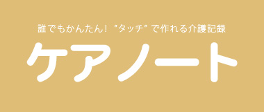 介護支援ソフト、行動記録システム【ケアノート】